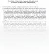 Karty Klienta Procedury Internetowy Sklep Podologiczny
